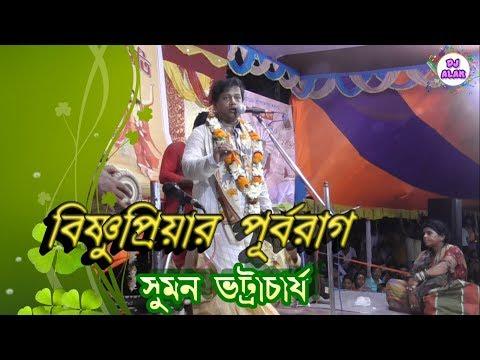 SUMAN BHATTACHARYA KIRTAN  //বিষ্ণুপ্রিয়ার পূর্বরাগ //PURBA RAG KIRTAN