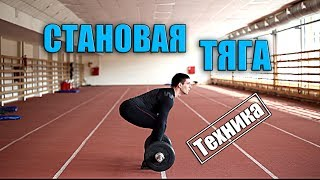 видео Становая тяга - техника выполнения и особенности упражнения