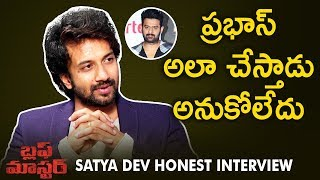 Satya Dev Reveals Facts about Prabhas | Satyadev Honest Interview | Bluff  Master 2018 Telugu Movie