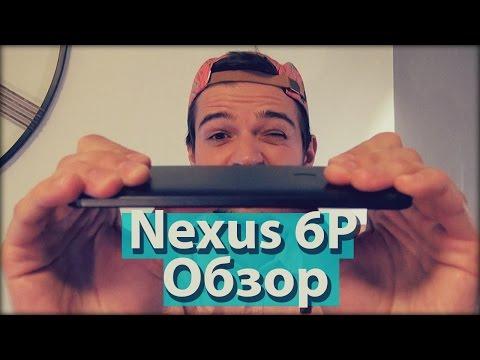 Жесткий обзор Nexus 6P - Лучший гуглофон?