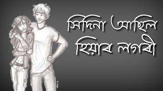 hidina asila hiyar logori    Assamese WhatsApp status video    By Abinash Gogoi