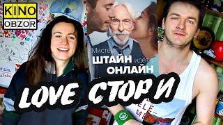 МИСТЕР ШТАЙН ИДЕТ В ОНЛАЙН (фильм, 2017) ✪ КинОбзор