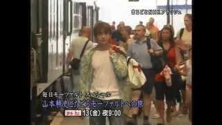 山本耕史とたどるモーツァルトへの旅 予告.