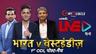 Cricbuzz LIVE हिन्दी: भारत v वेस्टइंडीज़, पहला ODI, पोस्ट-मैच शो