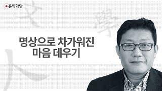 [3분 인문학] 명상으로 차가워진 마음 데우기 _홍익학당.윤홍식