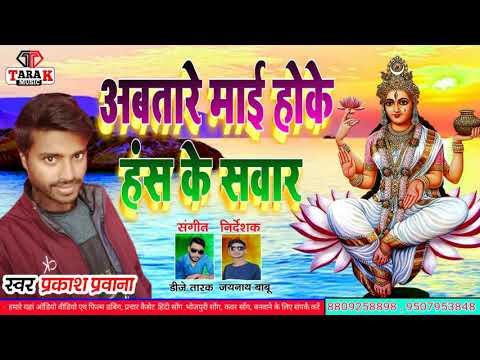 aabatare-mai-hoke-hans-ke-sawar-2021-saraswati-puja-song-prakash-prawana-सरस्वती-पूजा-bhkati-song