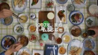 南極料理人(Antarctic cook) Trailer 1