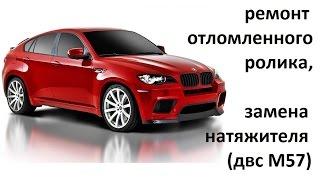 Замена натяжного ролика и ремня ГУР м43 1.6i (дорестайл)BMW E36