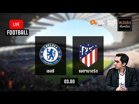 """ดูบอลสดกับ """"โค้ชโจ้"""" : เชลซี 2-0 แอตฯมาดริด UCLพากย์ไทย  17-3-64"""
