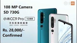 Xiaomi Mi CC9 pro Confirmed - Mi CC9 Release date and Price in India