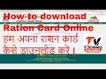 how to download ration card online || हम अपना राशन कार्ड कैसे डाउनलोड करें ||