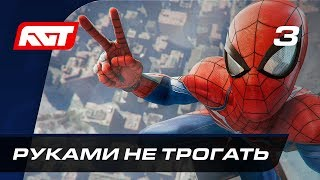 Прохождение Spider-Man (PS4) — Часть 3: Руками не трогать