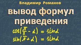 тригонометрия ФОРМУЛЫ ПРИВЕДЕНИЯ 9 и 10 класс