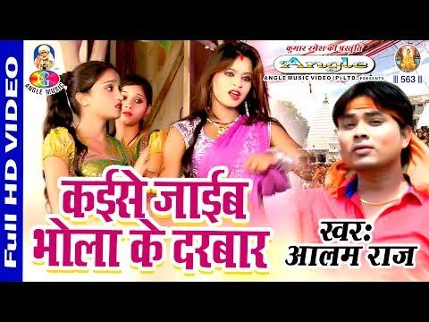 Kaise Jayib Bhola Ke Darbar कैसे जाईब भोला के दरबार    Chali Ghar Se Devghar   Alam Raj