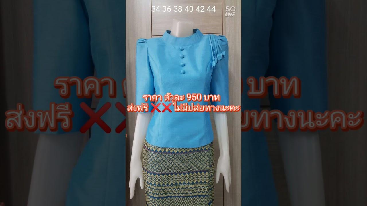 เสื้อผ้าไหมแพรทิพย์เข้าใหม่ #เสื้อผ้าไทยสวย #ผ้าไทยทันสมัย #เสื้อผ้าไทยคุณภาพดี (10/04/64)
