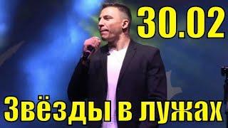 Песня Звезды в лужах группа 30 02 лучшие песни