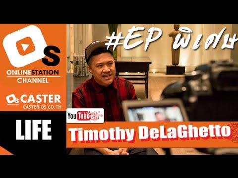 "OS CASTER LIFE SPECIAL : สัมภาษณ์ ""Timothy Delaghetto"""