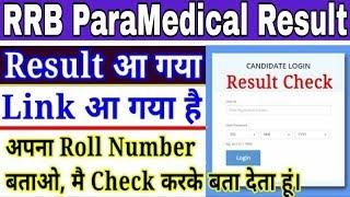 RRB ParaMedical Staff Nurse result 2019    staff nurse results 2019