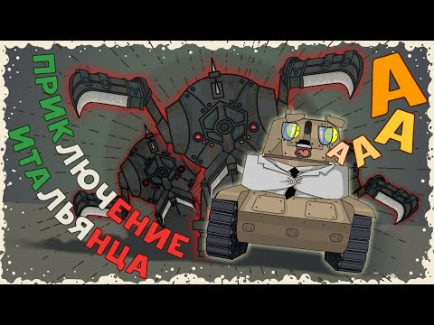 Приключение итальянца в мире Левиафана - Мультики про танки