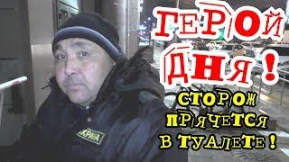 """""""Нелепые выкрутасы смешного охранника !"""""""