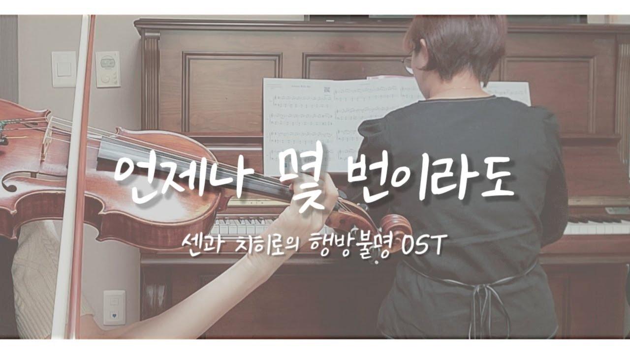 언제나 몇번이라도(Always with me) - 센과 치히로의 행방불명 OST  바이올린 & 피아노