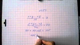гдз №253 алгебра 7 класс Макарычев