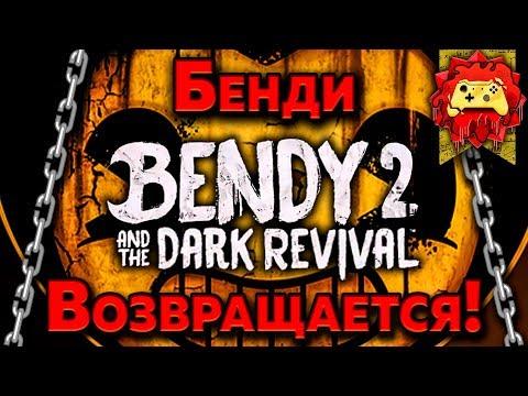 Теория: Bendy 2, Всё Только Начинается! (Bendy And The Dark Revival / Бенди и Тёмное Возрождение)