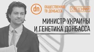 Министр Украины и генетика Донбасса