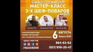 Сергей Малаховский готовит