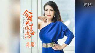 蒋婴【今生无缘来世恋】MV