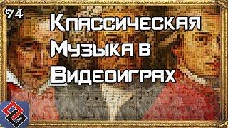 Классическая Музыка в Играх - Old-Games.RU Podcast №74