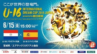 U-16パラグアイ代表 vs U-16スペイン代表フルマッチ[U-16 INTERNATIONAL DREAM CUP 2018 JAPAN presented by 朝日新聞]