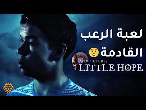 لعبة الرعب The Dark Pictures: Little Hope