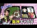 阪神タイガースキャラ弁を作ってみた!レシピも公開するんでみんなも作ってや!
