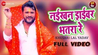 नईखन ड्राईवर भतरा रे Naikhan Driver Bhatra Re Full | Khesari Lal Yadav