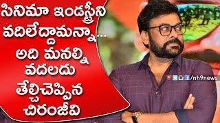 Mega Star Chiranjeevi Shocking Comments In Jayadev Movie Pre Release Event | Ganta Ravi