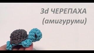3d ЧЕРЕПАХА ,  Амигуруми из резинок Rainbow Loom, Урок 44