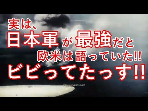 【海外の反応】仰天!!兵力差10倍を鼻で笑っていた日本軍!!最高に規律正しくかつ最強を誇った日本軍!!米軍ですらビビッていた訳は?驚愕!!