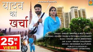 यादव का खर्चा || Yadav Ka Kharcha  New Song 2019 priyanka chaudhary Ashish Yadav ||