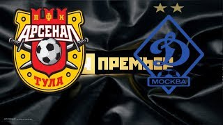 12.07.2019 Арсенал - Динамо - 1:1. Обзор матча