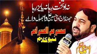 Ahmad Ali Hakim Manqabat Imam Hussain | Na o Takht Raha Na yazid Raha | New UrduPunjabi Manqaba 2020