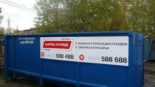 Бункер 30м3. Схема погрузки. Компания Макраб.(Описание на сайте: http://makrab.ru/services/23/116/ Компания Макраб. Вывоз и утилизация отходов. Закупка вторсырья. Бункер..., 2013-02-21T05:38:36.000Z)