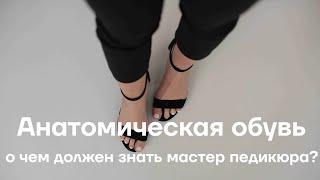 Анатомическая обувь - о чем должен знать мастер педикюра?