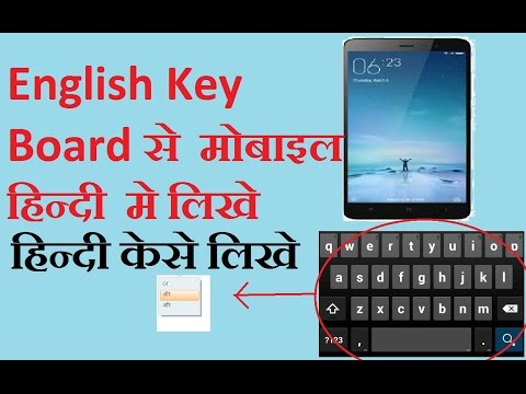 How To Type Hindi On  Android Mobile .Google Keyword ? (Hindi)