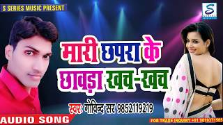free mp3 songs download - Govind gond go go raja 2018 mp3 - Free