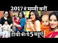 5 TV Actresses who became mother in year 2017 -    CRAZY 4 TV