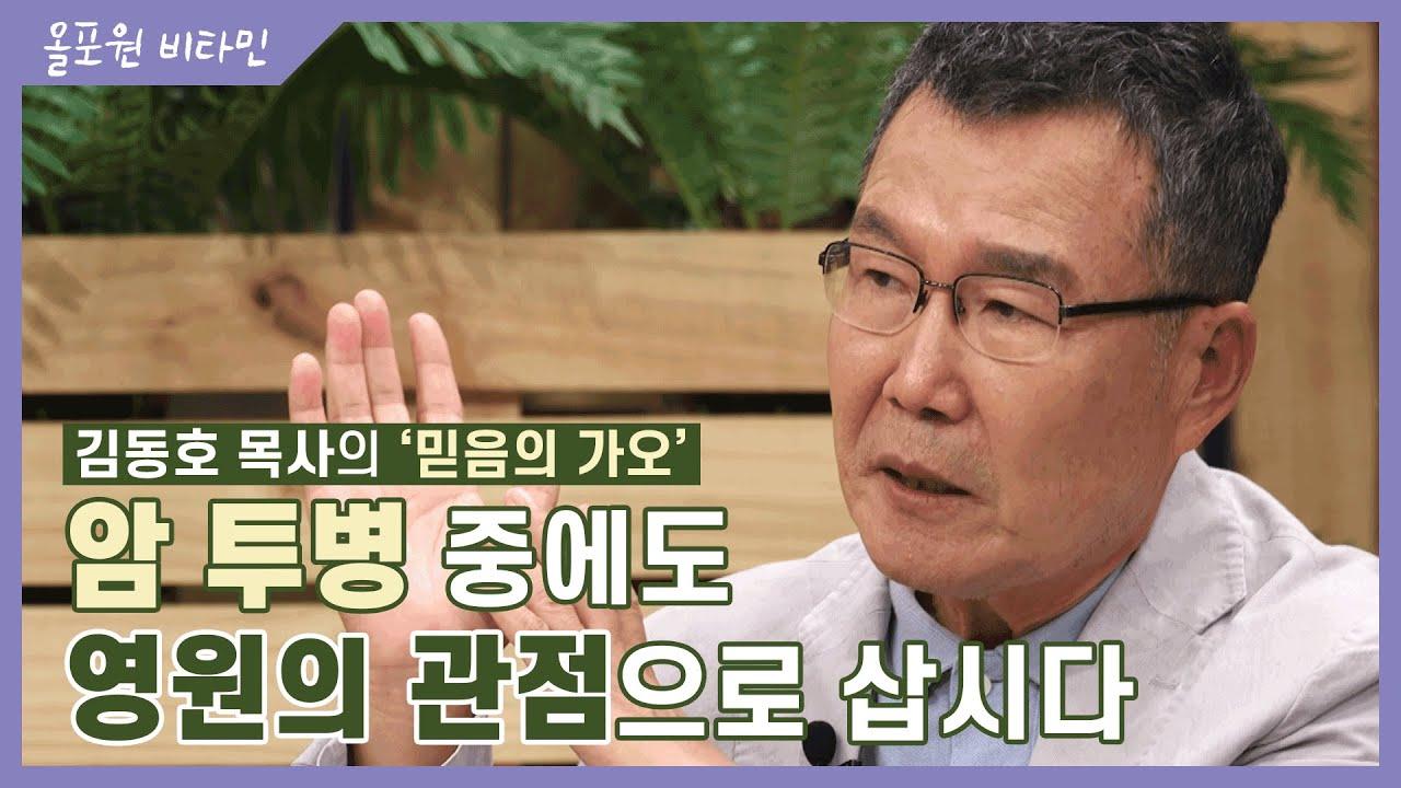 ♡올포원 비타민♡ [김동호 목사의 '믿음의 가오'] 암 투병 중에도 영원의 관점으로 삽시다|CBSTV 올포원 147회
