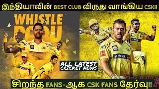 CSK NEWS | CSK CHOSEN BEST CLUB IN INDIA: ISH| CHENNAI SUPER KINGS FANS ARE THE NO.1 |IPL NEWS TAMIL