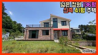 (2065) 넓은 정원 136평 신축 41평 주택 [전…
