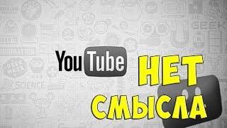 Как заработать на серых каналах ютуб / Серые каналы на ютубе 2018